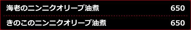 エビのアヒージョ¥650 きのこのアヒージョ¥650