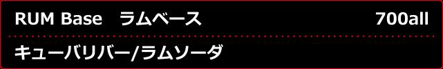 カクテル・ラムベース¥700
