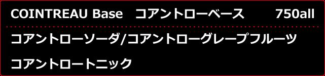 コアントローベース¥750