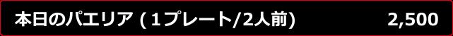 本日のパエリア ¥2500