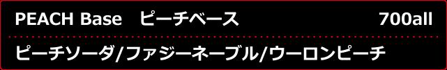 ピーチベース¥700