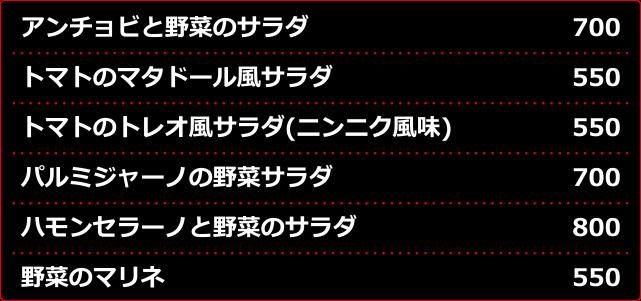 アンチョビと野菜のサラダ¥700 その他サラダ¥550より
