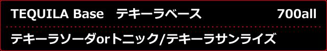 カクテル・テキーラベース¥700