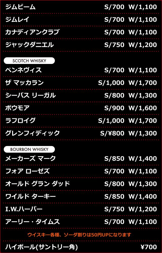 ウイスキー各種シングル¥700よりダブル¥1100より