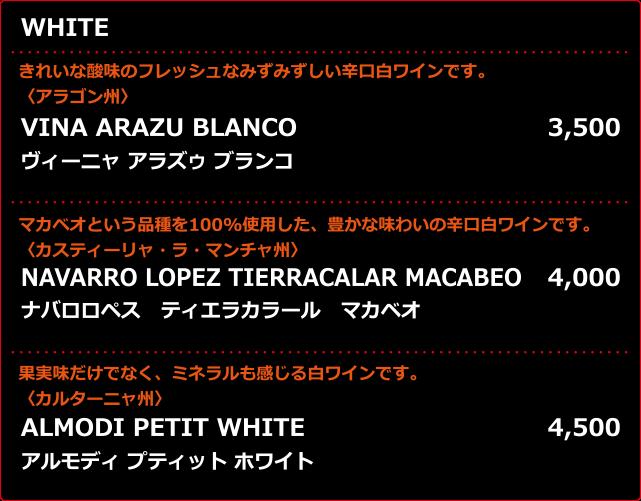 ボトルワイン白¥3500より